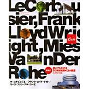 誰にでもわかる20世紀建築の3大巨匠+バウハウス 新訂版-ル・コルビュジエ/フランク・ロイド・ライト/ミース・ファン・デル・ローエ(マガジンハウスムック CASA BRUTUS) [ムックその他]