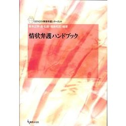情状弁護ハンドブック(GENJIN刑事弁護シリーズ 9) [単行本]