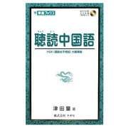 聴読中国語―HSK(漢語水平考試)大綱準拠(東進ブックス) [単行本]