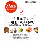 日本で一番おいしいもの。-わざわざ行きたい、取り寄せたい!(マガジンハウスムック CASA BRUTUS) [ムックその他]