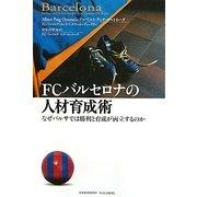 FCバルセロナの人材育成術―なぜバルサでは勝利と育成が両立するのか [単行本]