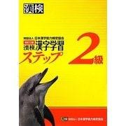 漢検2級漢字学習ステップ 改訂三版 [単行本]