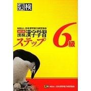 漢検6級漢字学習ステップ 改訂三版 [単行本]
