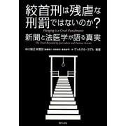 絞首刑は残虐な刑罰ではないのか?―新聞と法医学が語る真実 [単行本]