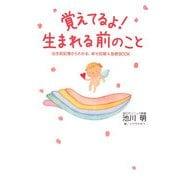覚えてるよ!生まれる前のこと―出生前記憶からわかる、幸せ妊娠&胎教BOOK [単行本]