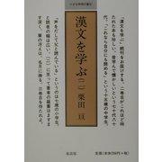 漢文を学ぶ〈2〉 [単行本]