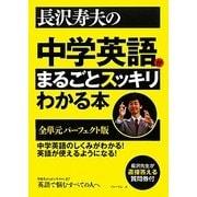 長沢寿夫の中学英語がまるごとスッキリわかる本―全単元パーフェクト版 [単行本]