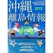 沖縄・離島情報 2012年度版 [単行本]