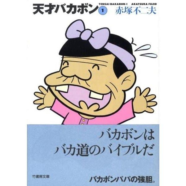 天才バカボン 1(竹書房文庫 T 1) [文庫]