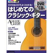 DVD&CDでよくわかる!はじめてのクラシック・ギター-ACOUSTIC GUITAR MAGAZINE(リットーミュージック・ムック) [ムックその他]