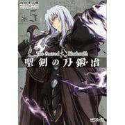 聖剣の刀鍛冶 5(MFコミックス アライブシリーズ) [コミック]