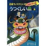 忍者サノスケじいさんわくわく旅日記〈47〉忍者サノスケじいさん うつくしい島の巻 [単行本]