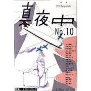季刊真夜中 No.10 [単行本]