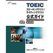 TOEICスピーキングテスト/ライティングテスト公式ガイド 新装版 [単行本]