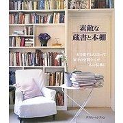 素敵な蔵書と本棚 [単行本]