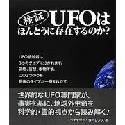 検証 UFOはほんとうに存在するのか? [単行本]