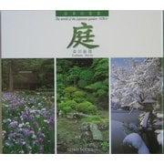 日本の名景 庭 [単行本]