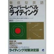 発信型英語スーパーレベルライティング―日本人学習者の弱点を克服する技術とトレーニング [単行本]