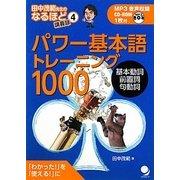 パワー基本語トレーニング1000―「わかった!」を「使える!」に(田中茂範先生のなるほど講義録〈4〉) [単行本]
