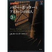 ハリー・ポッターとアズカバンの囚人〈3-1〉(ハリー・ポッター文庫〈5〉) [文庫]