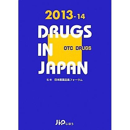 日本医薬品集 一般薬〈2013-14〉 [事典辞典]