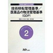技術移転管理基準/医薬品の物流管理基準(GDP)(WHO-GMPシリーズ〈2〉) [単行本]