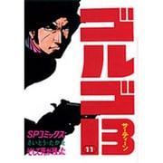 ゴルゴ13 11(SPコミックス) [コミック]