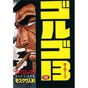 ゴルゴ13 15(SPコミックス) [コミック]