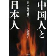 中国人と日本人―グローバル環境への対応 [単行本]