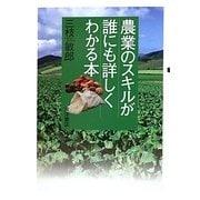農業のスキルが誰にも詳しくわかる本 [単行本]