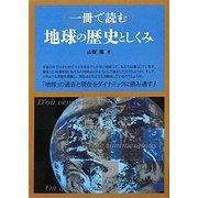 一冊で読む地球の歴史としくみ [単行本]