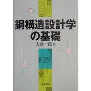 鋼構造設計学の基礎 [単行本]
