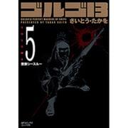 ゴルゴ13 5(SPコミックス) [コミック]