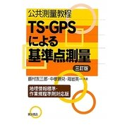 公共測量教程 TS-GPSによる基準点測量―地理情報標準・作業規程準則対応版 三訂版 [単行本]