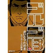 ゴルゴ13 137(SPコミックス) [コミック]