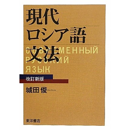 現代ロシア語文法 改訂新版 [単行本]