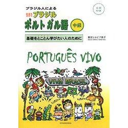ブラジル人による生きたブラジルポルトガル語 中級―基礎をとことん学びたい人のために [単行本]