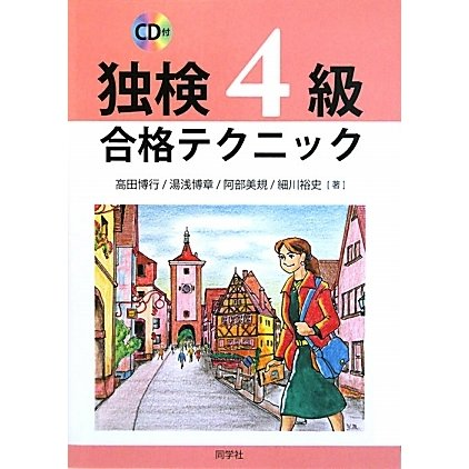 CD付・独検4級合格テクニック [単行本]