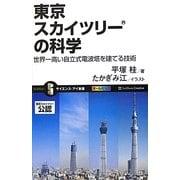 東京スカイツリーの科学―世界一高い自立式電波塔を建てる技術(サイエンス・アイ新書) [新書]