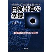 日食計算の基礎―日食図はどのようにして描くか [単行本]