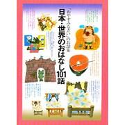 日本・世界のおはなし101話-おやすみなさいのお話集 [単行本]