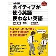 mini版 ネイティブが使う英語 使わない英語(アスコムmini bookシリーズ) [単行本]