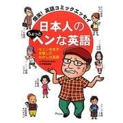 日本人のちょっとヘンな英語―爆笑!英語コミックエッセイ [単行本]