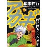 アカギ 25(近代麻雀コミックス) [コミック]