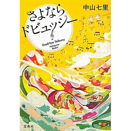 さよならドビュッシー(宝島社文庫) [文庫]