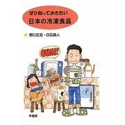 ぜひ知っておきたい日本の冷凍食品 [単行本]