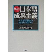 事例 日本型成果主義―人事・賃金制度の設計から運用まで [単行本]