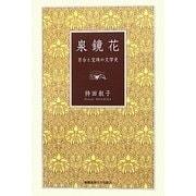 泉鏡花―百合と宝珠の文学史 [単行本]