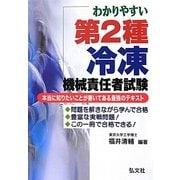 わかりやすい第2種冷凍機械責任者試験 [単行本]