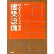 図とキーワードで学ぶ建築設備 [単行本]